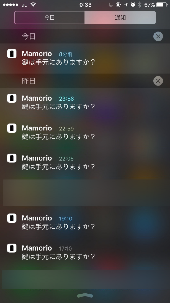 mamorio-notifications