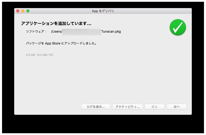application-loader